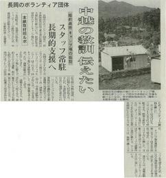 newspaper110610.jpg